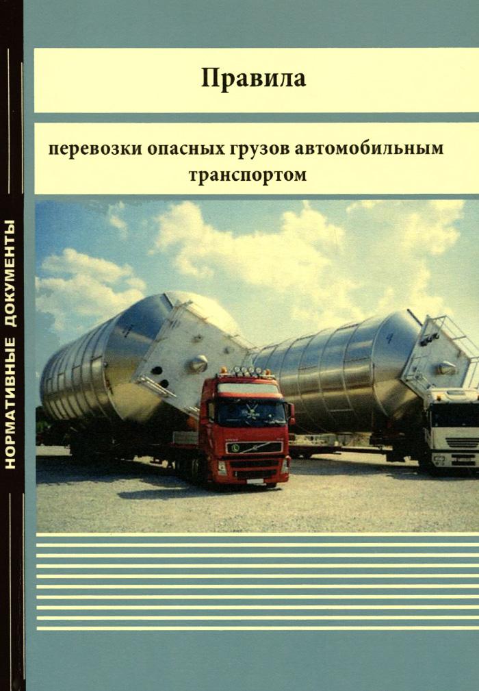 Правила перевозки опасных грузов автомобильным транспортом