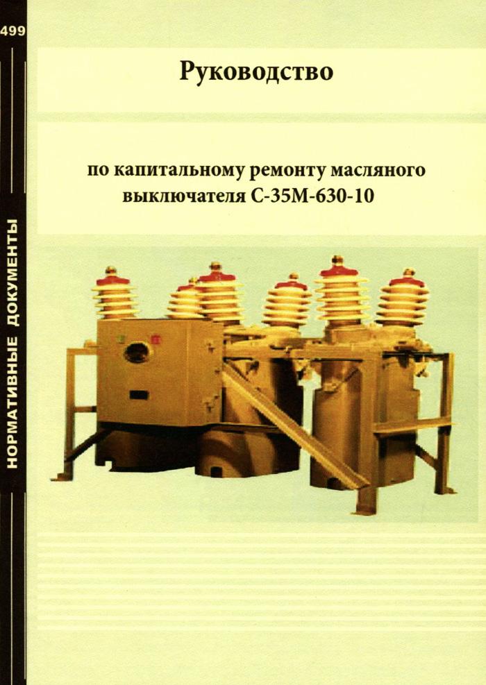 Руководство по капитальному ремонту масляного выключателя С-35М-630-10 ( 978-5-98908-327-5 )