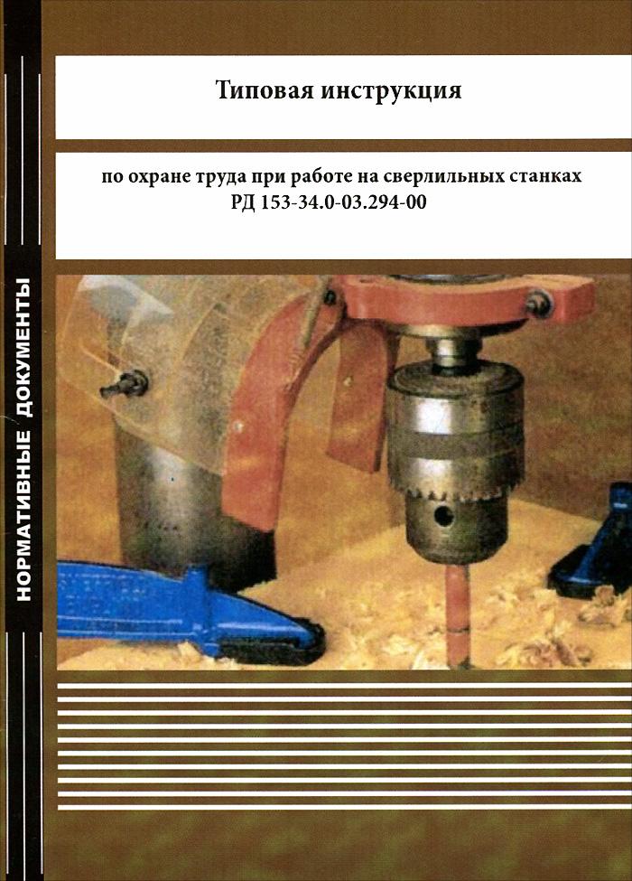 Типовая инструкция по охране труда при работе на сверлильных станках РД 153-34. 0-03. 294-00
