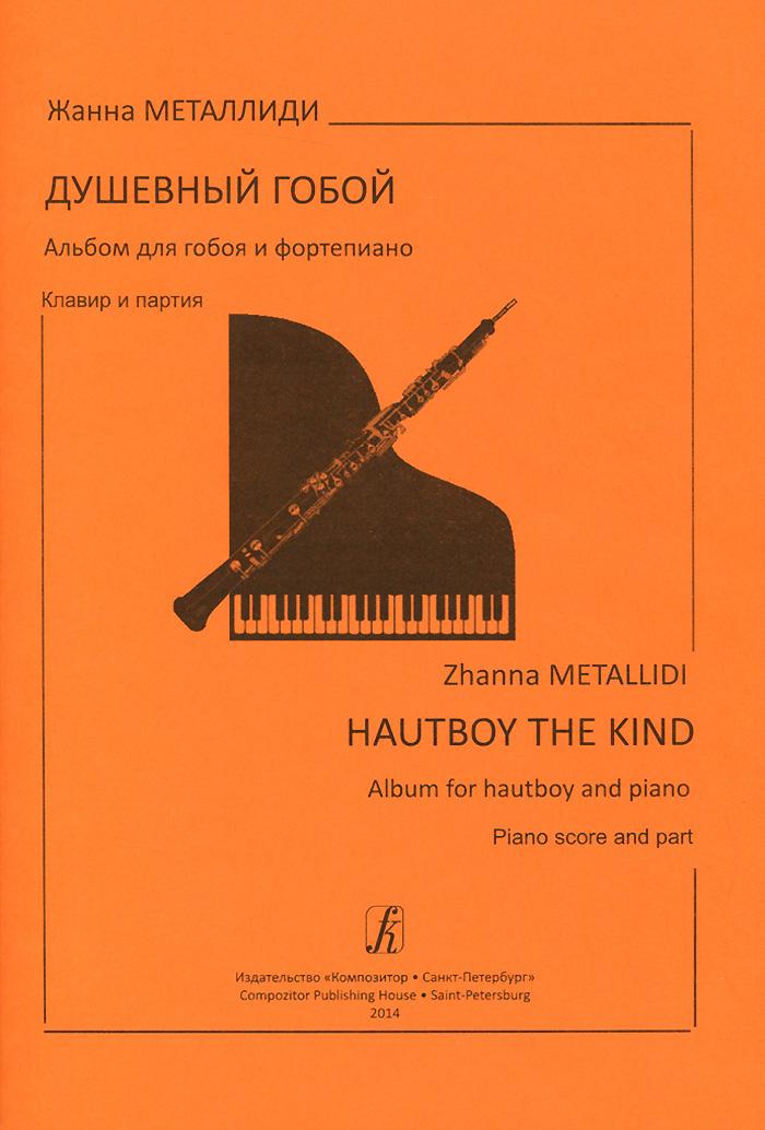 Душевный гобой. Альбом для гобоя и фортепиано. Клавир и партия / Hautboy the Kind: Album for Hautboy and Piano: Piano Score and Part
