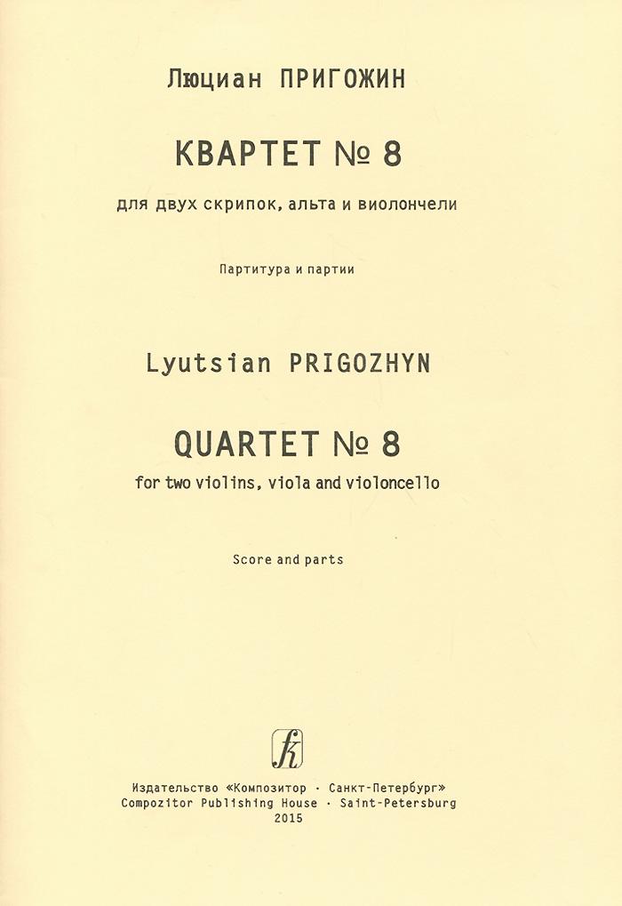 Люциан Пригожин. Квартет №8. Для двух скрипок, альта и виолончели. Партитура и партии