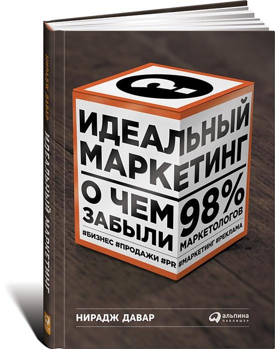 Идеальный маркетинг. О чем забыли 98% маркетологов ( 978-5-9614-5035-4 )