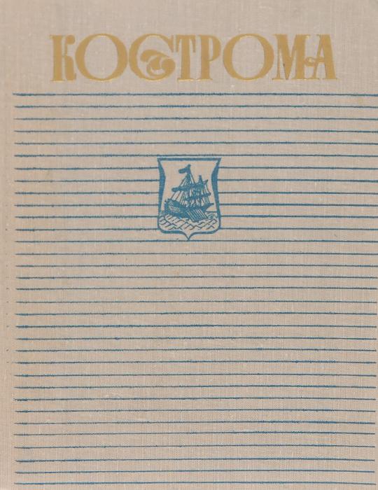 Кострома. Краткий исторический очерк