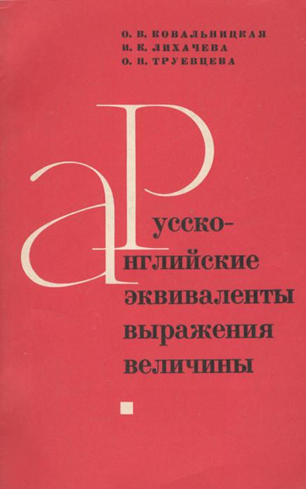 Русско-английские эквиваленты выражения величины. Выпуск 1
