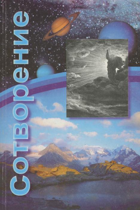 Сотворение. Альманах общества креационной науки, №1, 2002