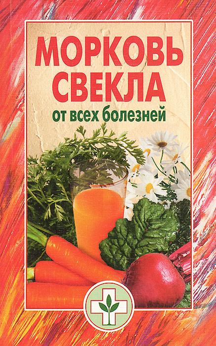 Морковь, свекла от всех болезней