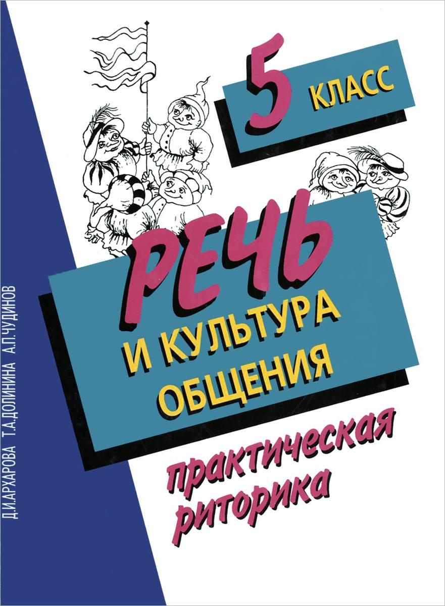 Речь и культура общения. Практическая риторика. 5 класс. Учебное пособие