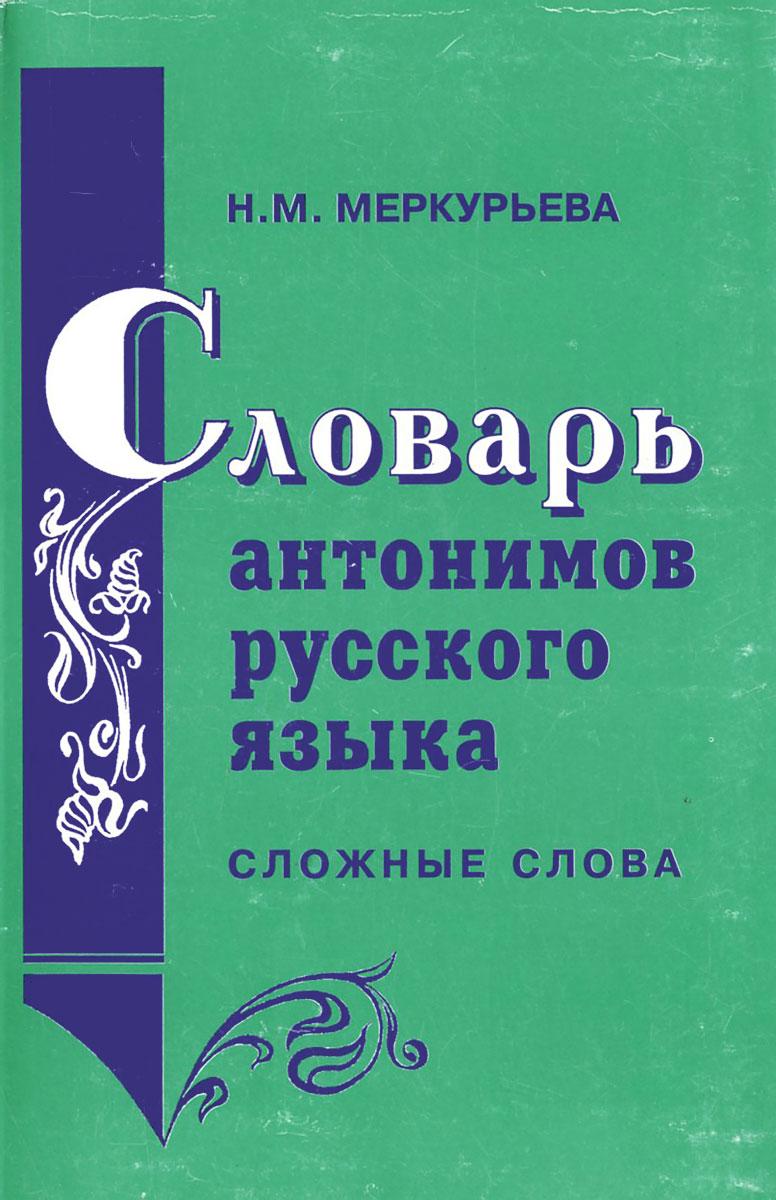 Словарь антонимов русского языка. Сложные слова