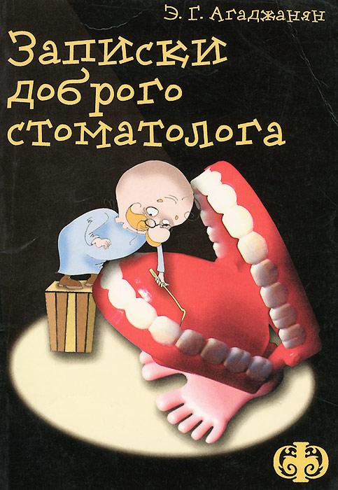 Записки доброго стоматолога