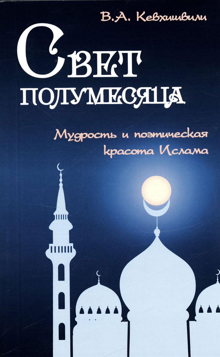 Свет полумесяца. Мудрость и поэтическая красота Ислама