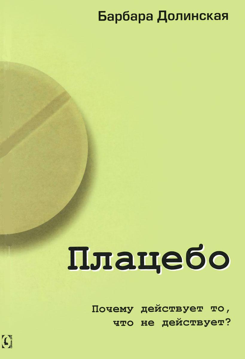 Плацебо. Почему действует то, что не действует? ( 978-617-7022-53-3 )