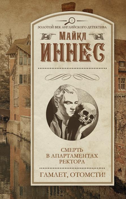 Смерть в апартаментах ректора. Гамлет, отомсти!