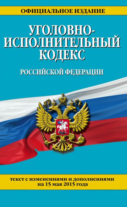 Уголовно-исполнительный кодекс Российской Федерации ( 978-5-699-81630-9 )
