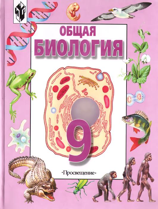 Общая биология. 9 класс. Учебник