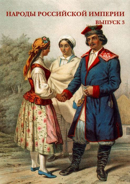 Народы Российской империи. Выпуск 3 (набор из 15 открыток) ( 978-5-3590-0208-0 )