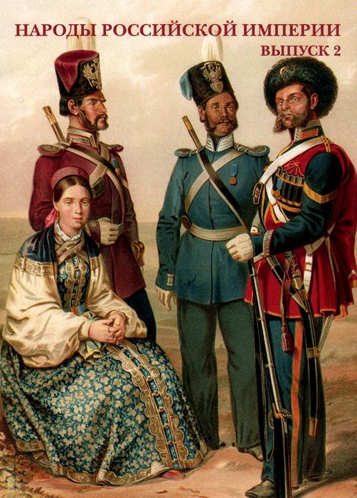 Народы Российской империи. Выпуск 2 (набор из 15 открыток) ( 978-5-3590-0207-3 )