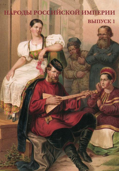 Народы Российской империи. Выпуск 1 (набор из 15 открыток) ( 978-5-3590-0206-6 )