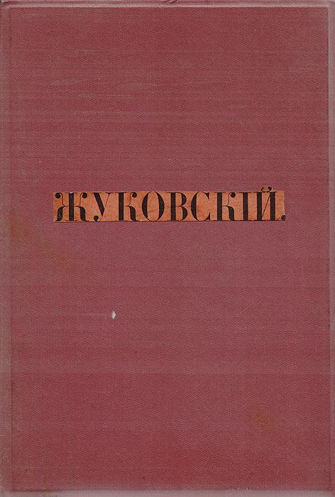 В. А. Жуковский. Сочинения в стихах и прозе