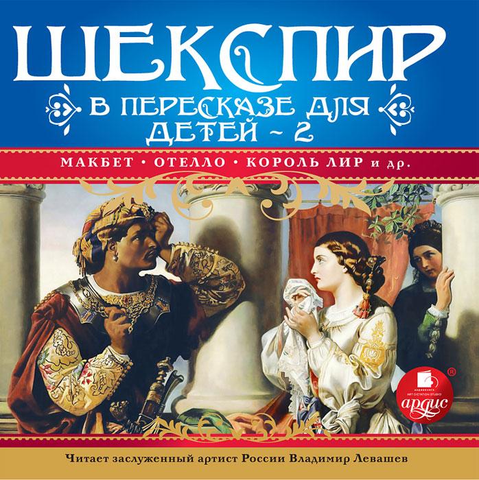 Шекспир в пересказе для детей-2 (аудиокнига MP3)