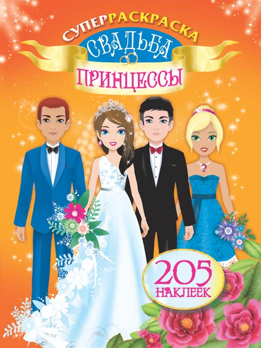 Свадьба принцессы. Суперраскраска (+наклейки)12296407Чудесная раскраска с красочными наклейками обязательно понравится маленьким модницам, ведь это так интересно - раскрашивать мир волшебных свадебных приключений, выбирать невесте, жениху и их гостям стильные наряды! Играя с наклейками, девочки с удовольствием сочиняют новые истории о нарисованных героях, придумывают свои свадебные сюжеты, развивают фантазию и творческое воображение. Для детей дошкольного возраста. Для чтения взрослыми детям.