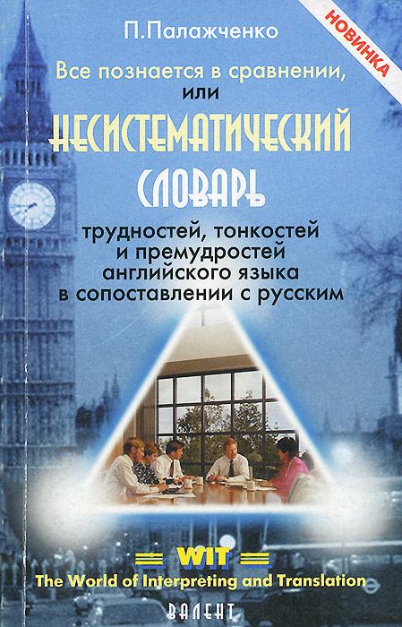 Все познается в сравнении, или Несистематический словарь трудностей, тонкостей и премудростей английского языка в сопоставлении с русским