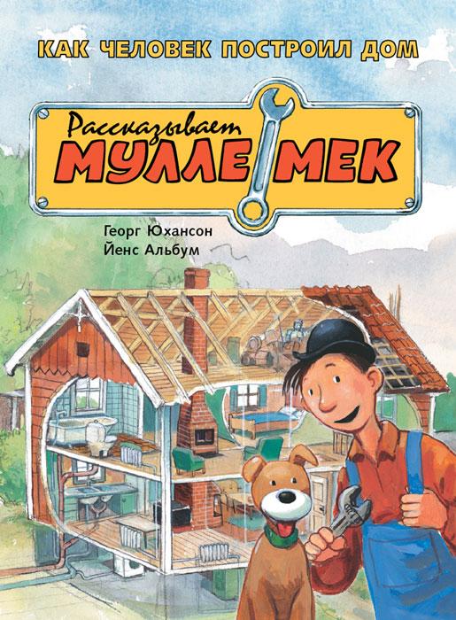 Как человек построил дом. Рассказывает Мулле Мек12296407Шведский мастер Мулле Мек уже хорошо знаком читателям по серии книг Мулле Мек - умелый человек, где он вместе со своей собакой Буффой собирает из груды ненужного хлама то автомобиль, то лодку, то самолёт, то строит новый дом. А в новой серии под названием Рассказывает Мулле Мек Мулле с Буффой путешествуют во времени и подробно рассказывают нам об истории различных изобретений. Из книги Как человек построил дом можно узнать, как человек на протяжении веков совершенствовал своё жилище: что служило кровом первобытному человеку, из каких материалов были сделаны первые постройки, какой высоты бывают современные небоскрёбы и как самому построить тёплый и прочный дом, в который так приятно возвращаться после долгих путешествий. Книга содержит множество интересных технических и исторических фактов, доступных для понимания детям 3-7 лет, и дает цельное представление об эволюции человеческого жилища. Истории о мастере на все руки, механике Мулле Мекке и...