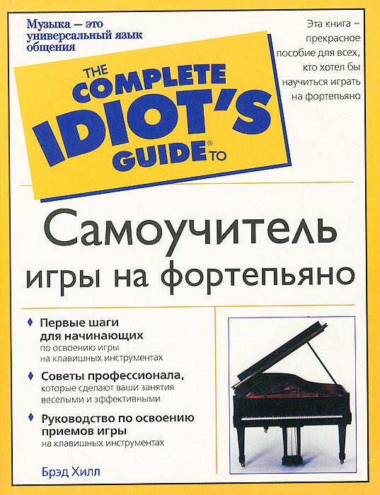 Иллюстрация к пианино для начинающих