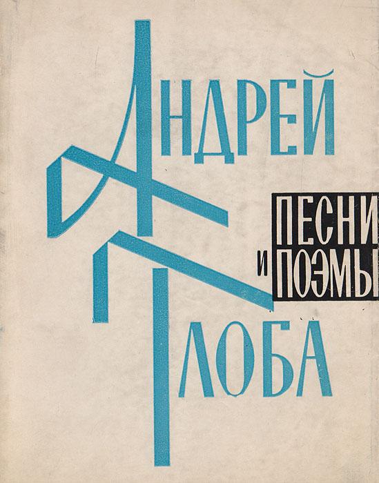 Андрей Глоба. Песни и поэмы
