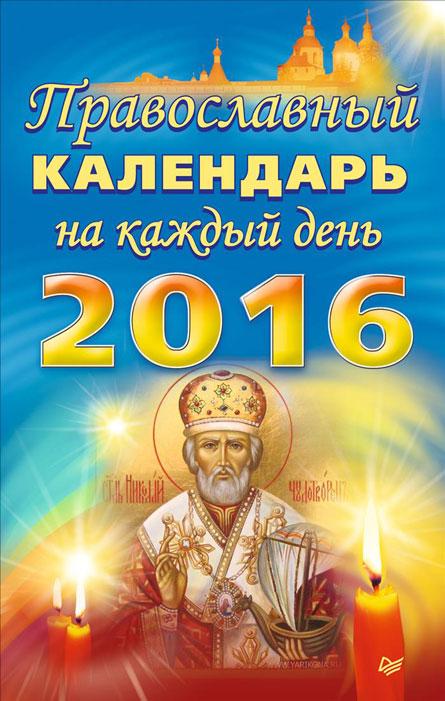 Православный календарь на каждый день 2016 года