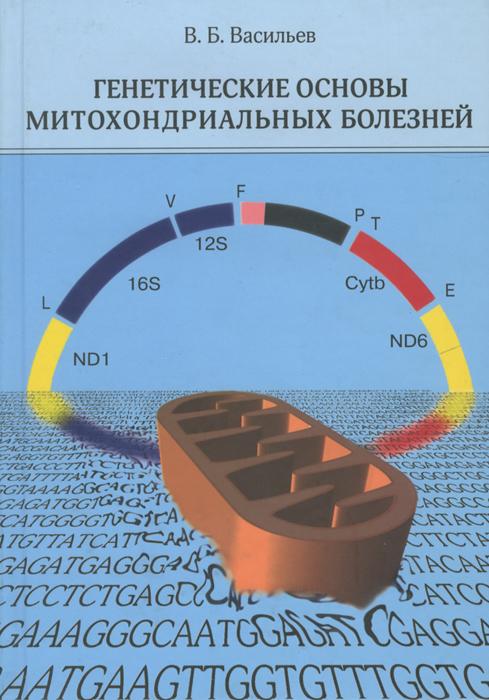 Генетические основы митохондриальных болезней