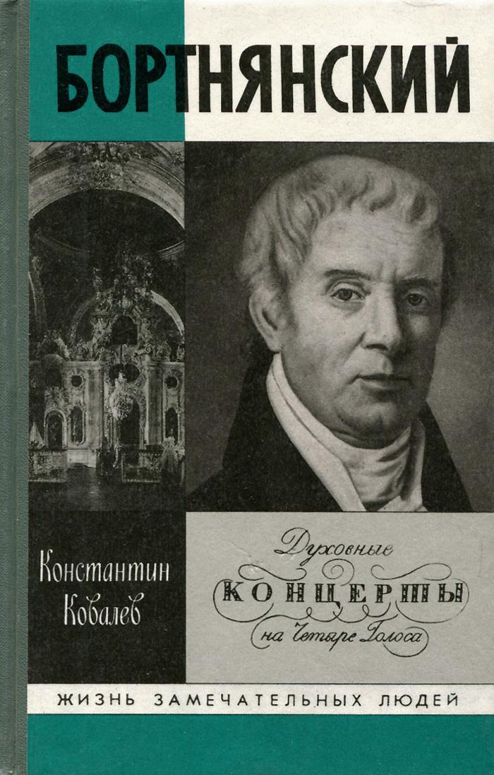 Бортнянский