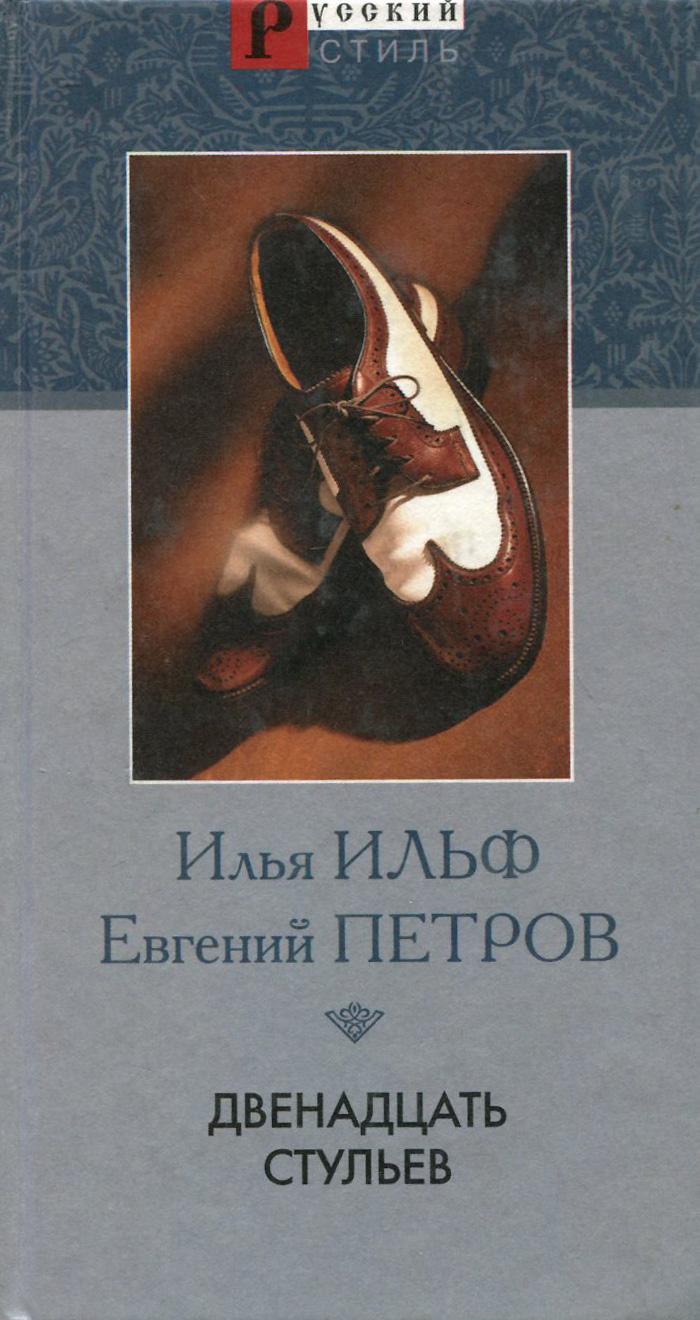 Обложка книги Двенадцать стульев