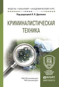 Криминалистическая техника. Учебное пособие ( 978-5-9916-5560-6 )
