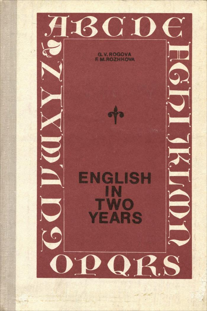 Рогова Г.В. - Engish in two years/Английский за два года [1993 г., PDF, ENG]