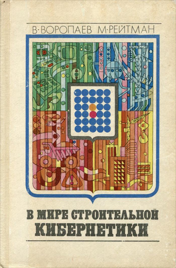 В мире строительной кибернетики