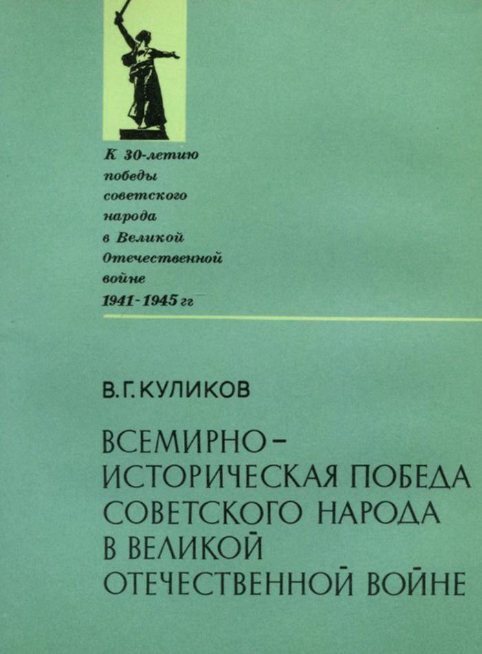 Всемирно-историческая победа советского народа в Великой Отечественной войне