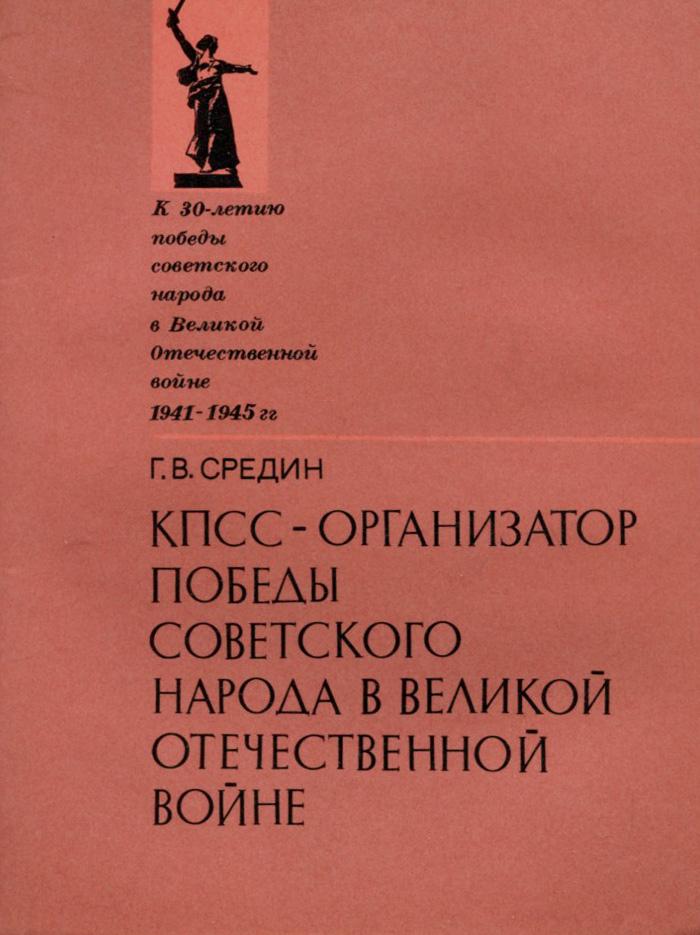 КПСС - организатор победы советского народа в Великой Отечественной войне