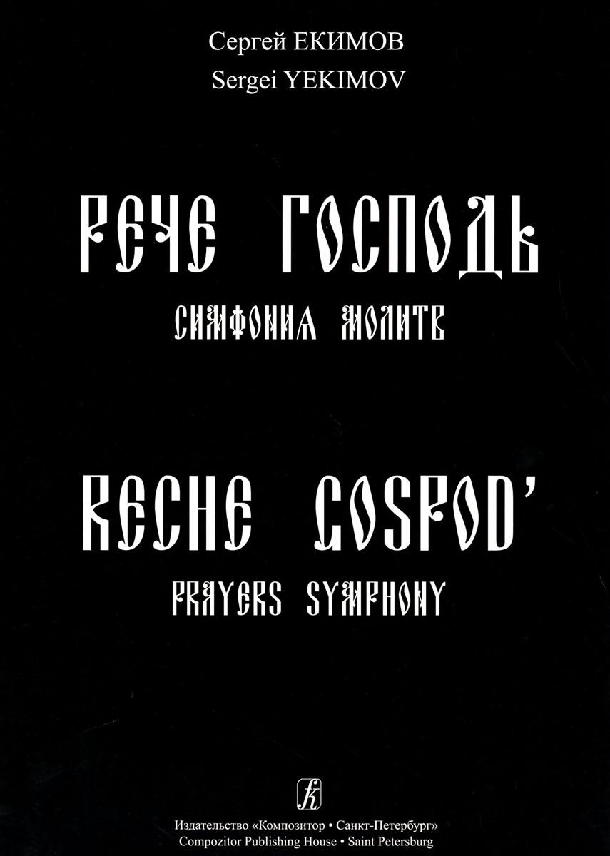 С. Екимов. Рече Господь. Симфония молитв
