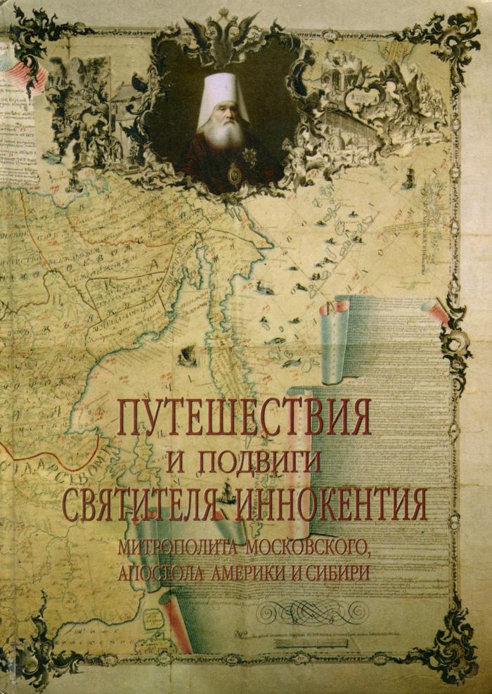 Путешествия и подвиги святителя Иннокентия, митрополита Московского, апостола Америки и Сибири