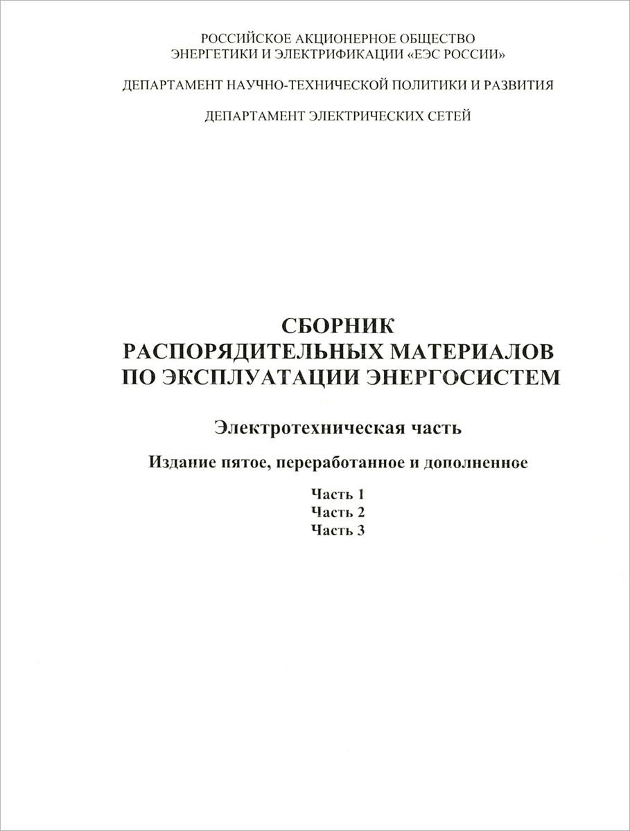 Сборник распорядительных материалов по эксплуатации энергосистем. Электротехническая часть. (часть 1