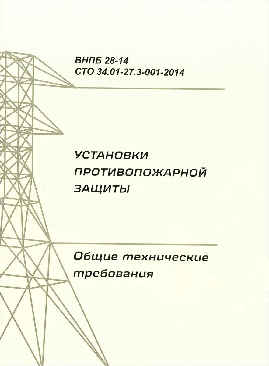 СТО 34.01-27.3-001-2014 (ВНПБ 28-14) ?Установки противопожарной защиты. Общие технические требования