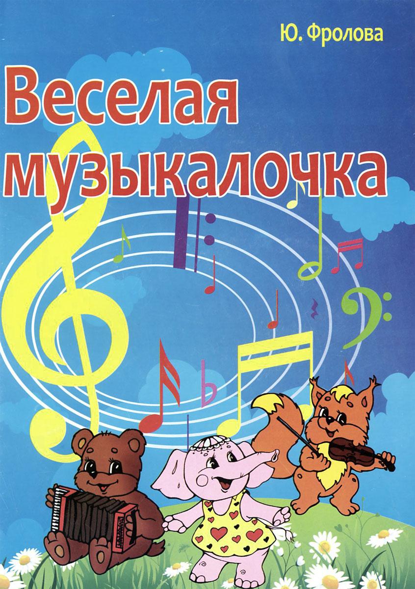 Веселая музыкалочка дп ( 979-0-66003-383-8 )