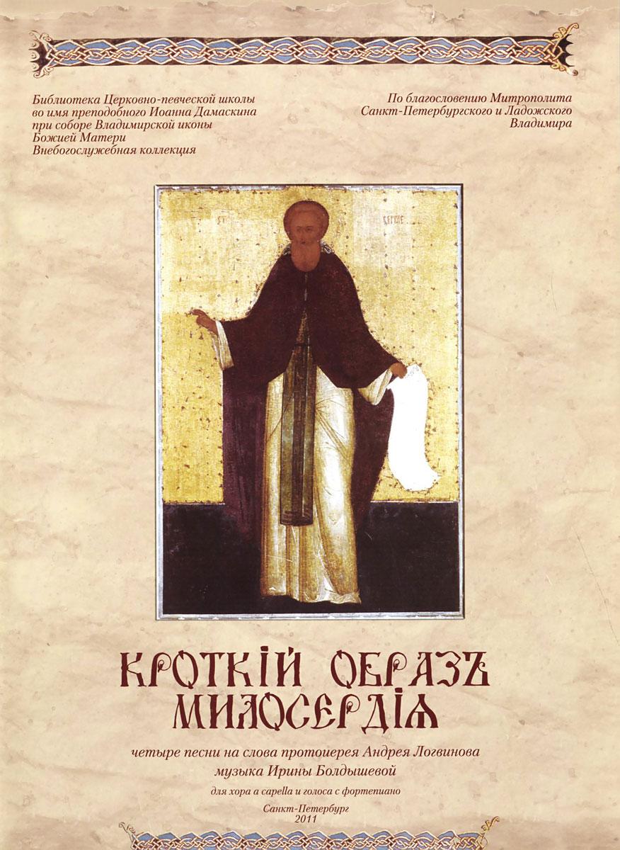 И. Болдышева. Кроткий образ милосердия