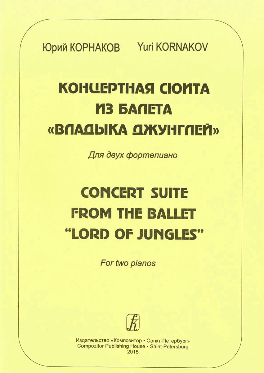 """Концертная сюита из балета """"Владыка джунглей"""". Для двух фортепиано"""