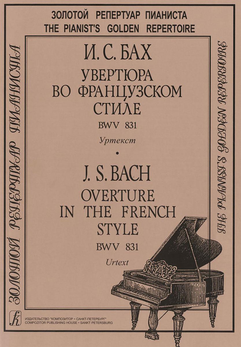 Бах. Увертюра во французском стиле. BWV 831. Уртекст