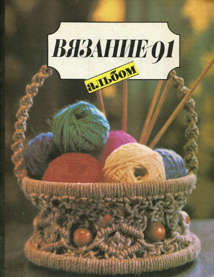 Вязание 1991. Альбом