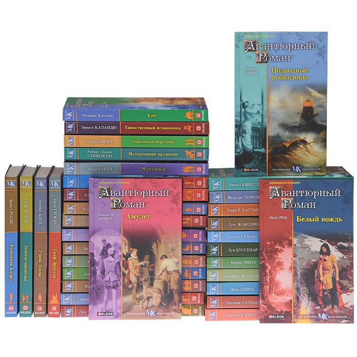 Авантюрный роман (комплект из 34 книг)