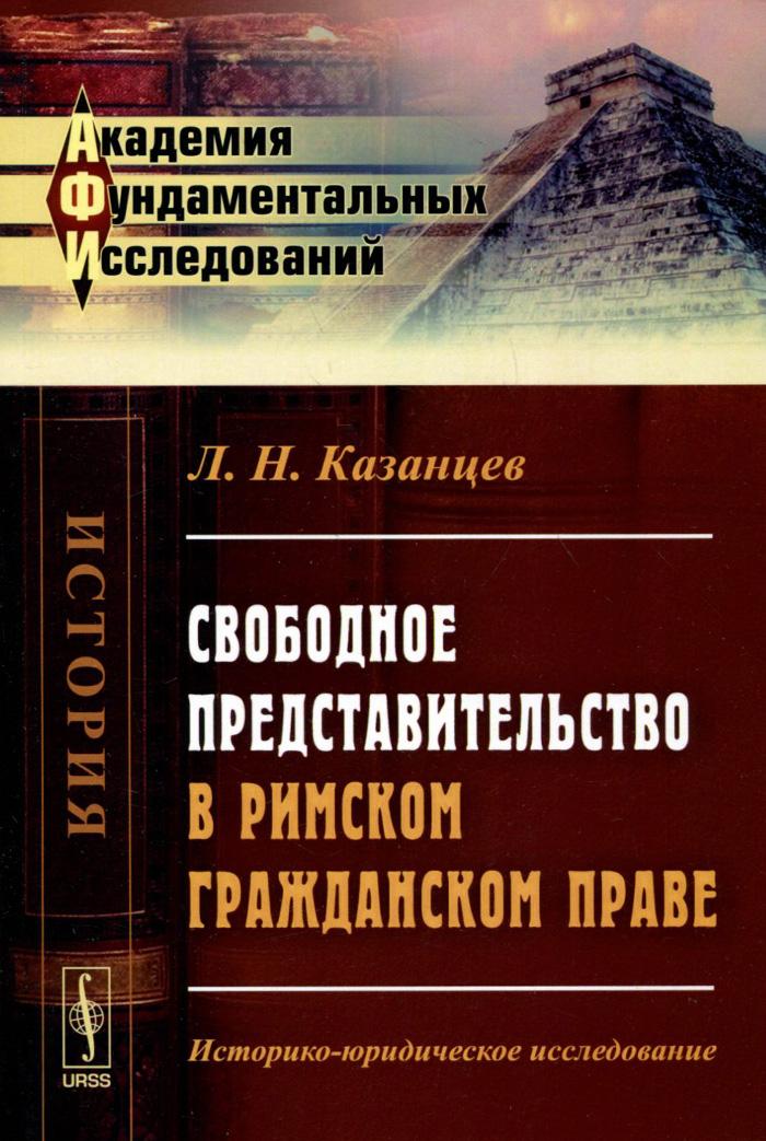 Свободное представительство в римском гражданском праве. Историко-юридическое исследование ( 978-5-9710-2265-7 )