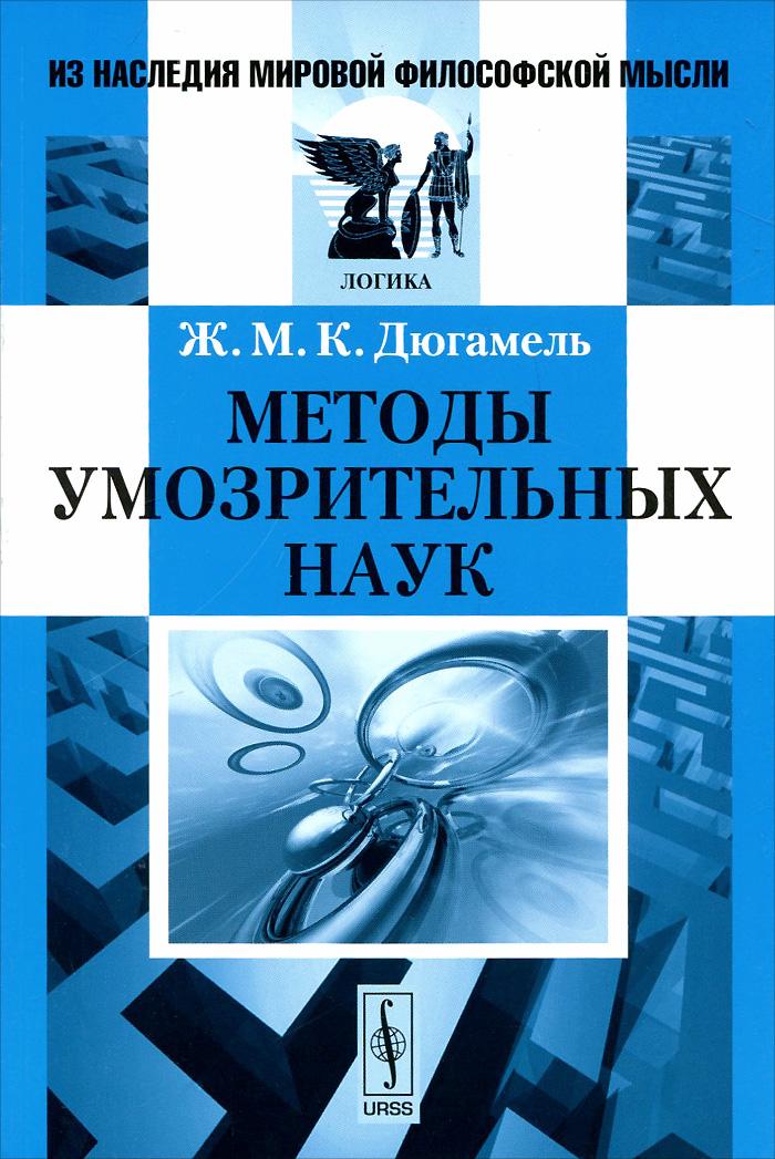 Методы умозрительных наук ( 978-5-396-00692-8 )