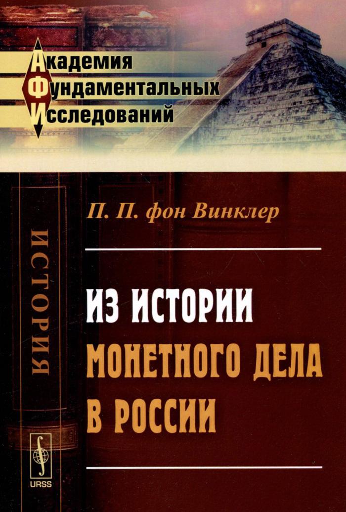 Из истории монетного дела в России ( 978-5-9710-1935-0 )